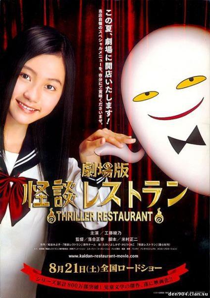 Ресторан кошмаров - Thriller Restaurant