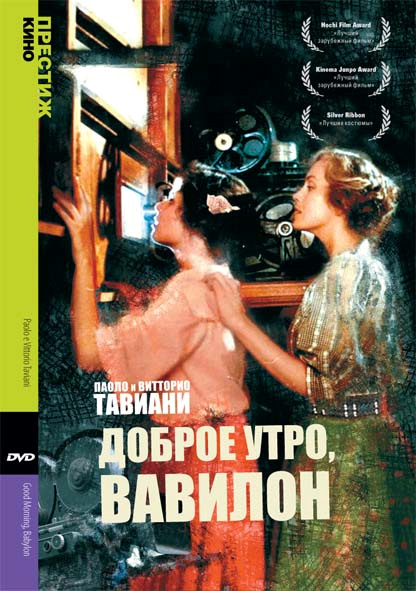 Доброе утро, Вавилон - Good Morning, Babylon
