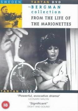 Из жизни марионеток - Aus dem Leben der Marionetten
