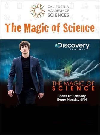 Наука магии - Science magic