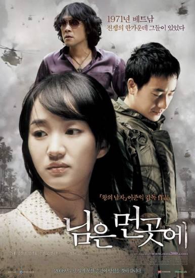 Санни - Nim-eun-meon-go-sae