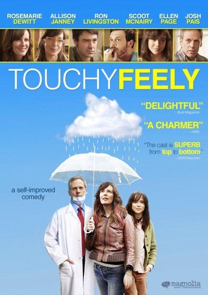 Трогательное чувство - Touchy Feely