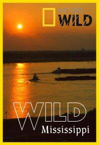 Дикая природа Миссисипи - Wild Mississippi