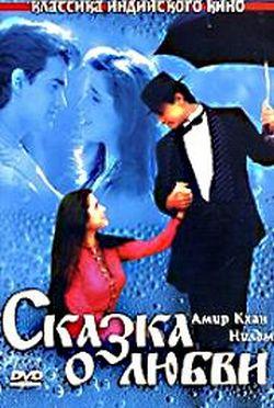 Сказка о любви - Afsana Pyar Ka