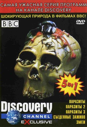 BBC. Паразиты. Съеденные заживо. Змеи - BBC. Discovery channel exclusive