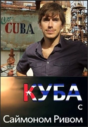 Куба с Саймоном Ривом - Cuba with Simon Reeve
