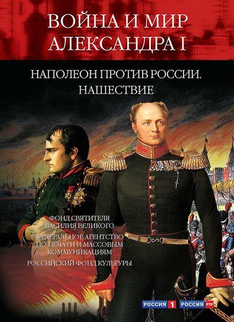 Война и мир Александра I