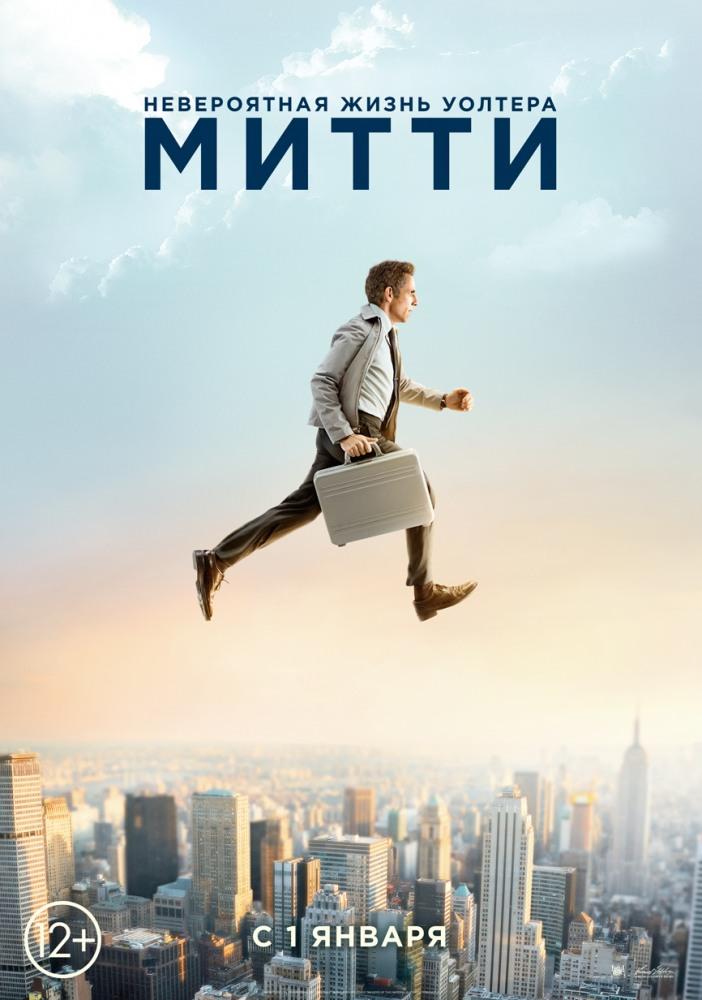 Невероятная жизнь Уолтера Митти - The Secret Life of Walter Mitty