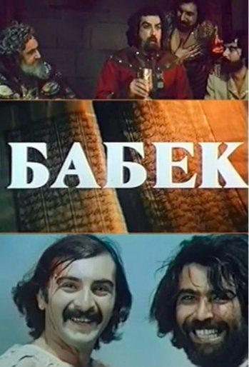 Бабек - BabЙ™k