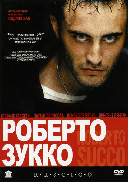 Роберто Зукко - Roberto Succo