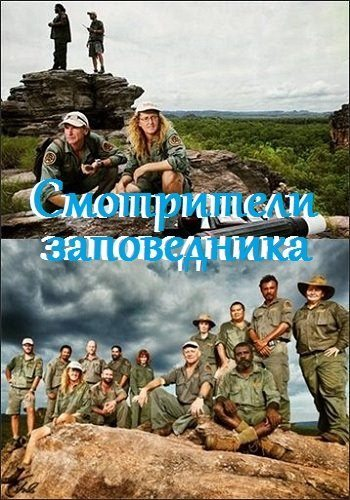 Смотрители заповедника - Outback Rangers