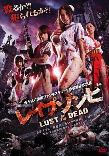 Зомби-насильники: Похоть мертвецов - Reipu zonbi- Lust of the dead