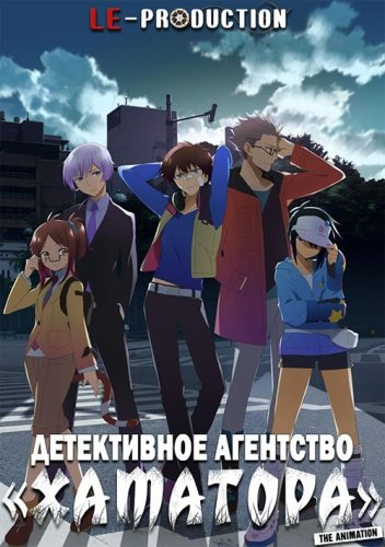 ����������� ��������� �������� - Hamatora The Animation