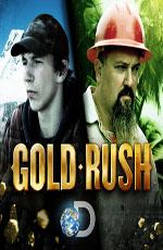 Золотая лихорадка - Gold Rush