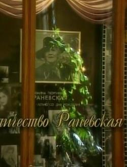 �� ���������� ��������� - Ee Velichestvo Ranevskaya