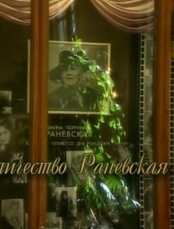 Ее Величество Раневская - Ee Velichestvo Ranevskaya