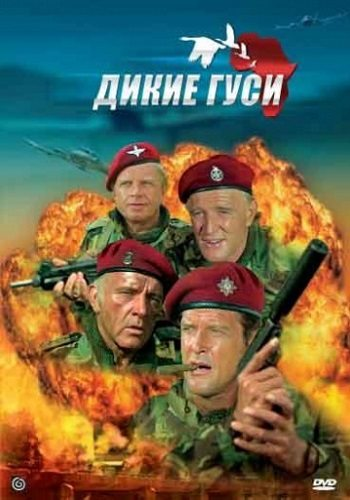 Дикие гуси - The Wild Geese