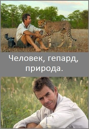 Animal Planet: Человек, гепард, природа - Animal Planet- Man, cheetan, wild