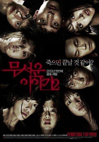 Истории ужасов 2 - Horror Stories 2