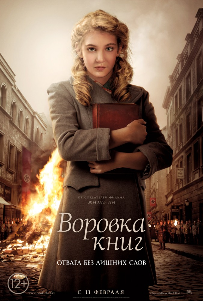 Воровка книг - The Book Thief