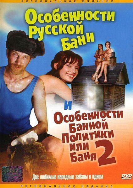 Особенности русской бани смотреть онлайн 1 фотография