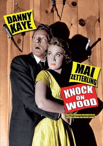 ����� �� ������ - Knock on Wood