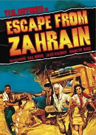 Побег из Захрейна - Escape from Zahrain