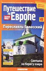 Путешествие по Европе. Выпуск №49: Переславль-Залесский