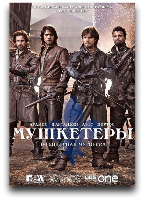 Мушкетеры - The Musketeers