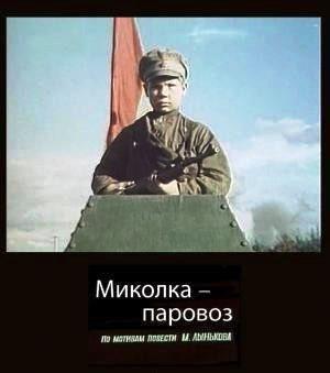 Миколка-паровоз