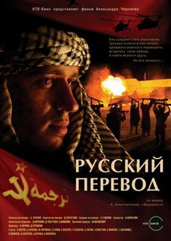 Русский перевод - Russkiy perevod