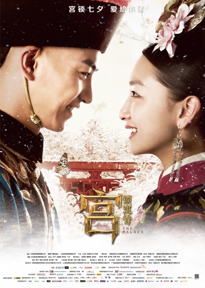 Дворец - Gong Suo Chen Xiang