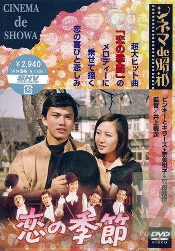 Сезон любви - Koi No Kisetsu