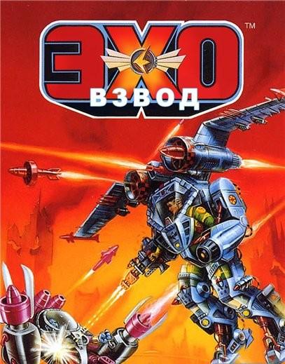 Космические спасатели лейтенанта Марша - Exosquad