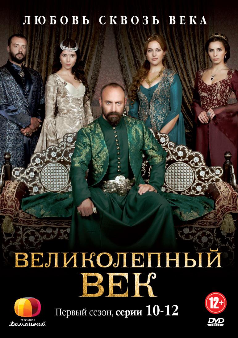 Великолепный век - Muhtesem Yuzyil