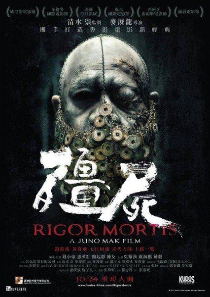 Трупное окоченение - Rigor Mortis
