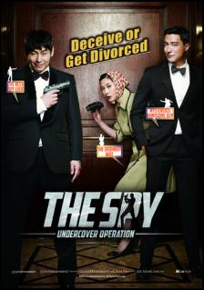 Шпион: Операция под прикрытием - The Spy- Undercover Operation
