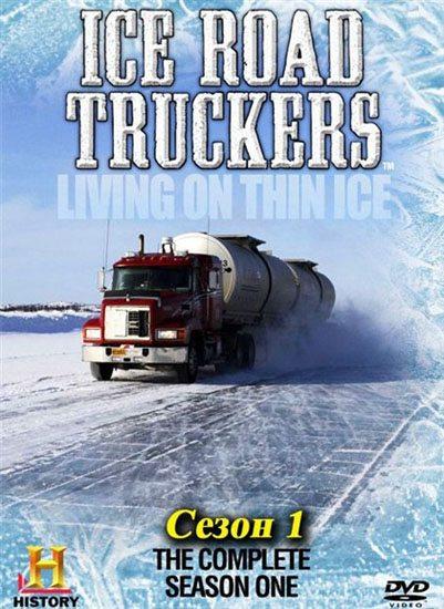 Ледовый путь дальнобойщиков - Ice Road Truckers
