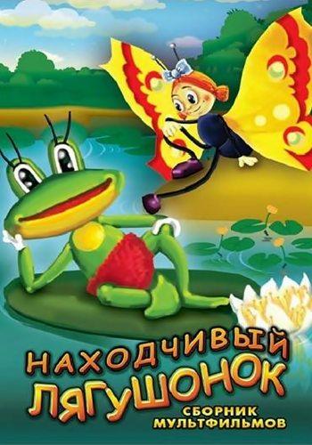 Сборник мультфильмов (1970-1986)