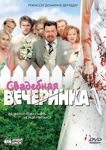 Свадебная вечеринка - Die Bluthochzeit