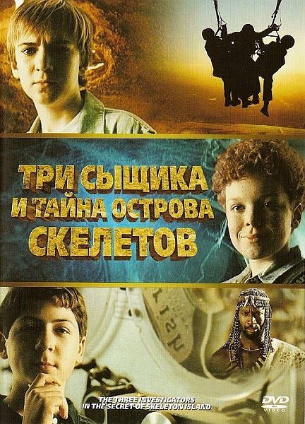 Три сыщика и тайна острова Cкелетов - The Three Investigators and the Secret of Skeleton Island