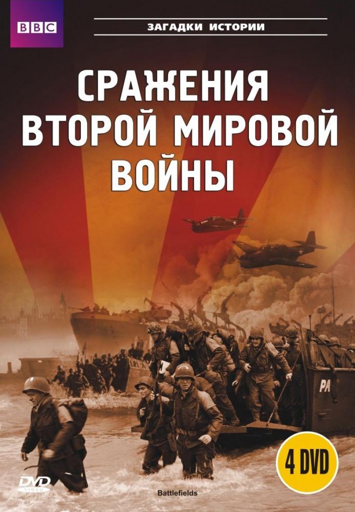 BBC: Сражения Второй мировой войны - BBC- Battlefields