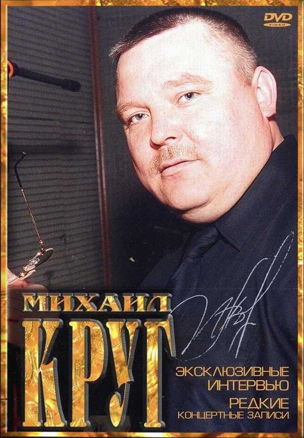 Михаил Круг - Редкие концертные записи