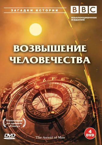 BBC: Возвышение человечества - The Ascent of Man
