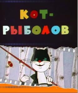 Кот-рыболов - Kot-rybolov