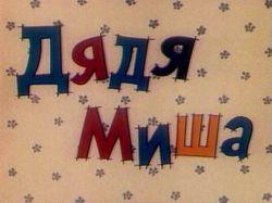 Дядя Миша - Dyadya Misha