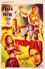 Триполи - Tripoli