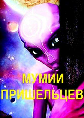 Discovery: Мумии пришельцев - Discovery- Aliens mummies