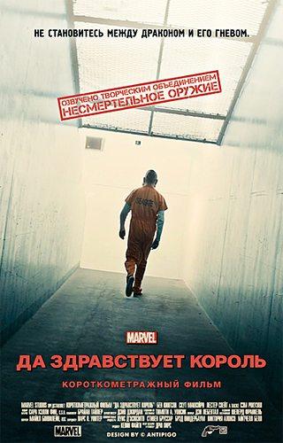Короткометражка Marvel: Да здравствует король - Marvel One-Shot- All Hail the King