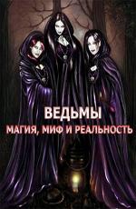 Ведьмы - Магия, Миф и Реальность - Witches - Magic, Myth And Reality